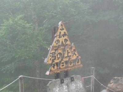 富良野岳・十勝岳 299