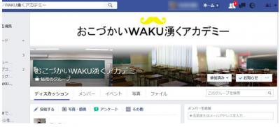 wakuwakuFB.png