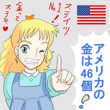 1アメリカエイミー_001