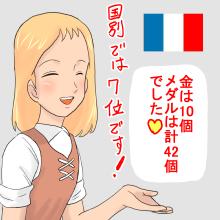 7フランスペリーヌ_001