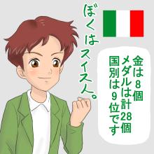 9イタリアロミオ_001