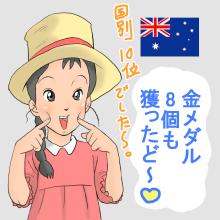 10オーストラリアルーシー_001