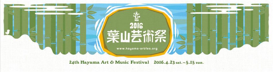 第24回-葉山芸術祭