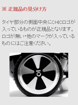 Chic-Robot JAPAN(チックロボット) CHIC SMART チックスマート C1