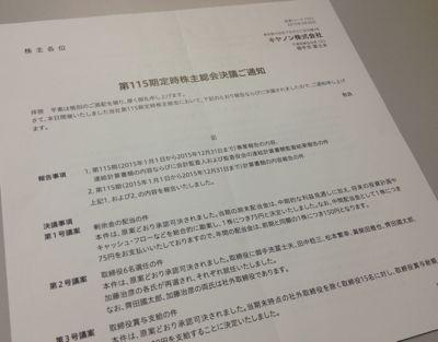 キヤノン 第115期定時株主総会決議