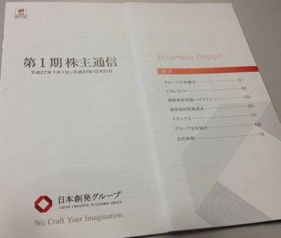 日本創発グループ 第1期株主通信