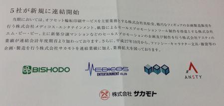 日本創発グループ 5社が連結開始です