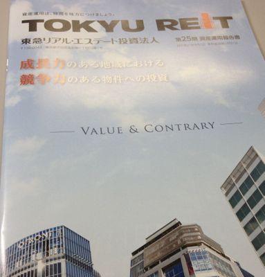 東急リアル・エステート投資法人 資産運用報告書