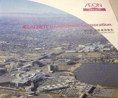 イオンリート投資法人 第6期資産運用報告書