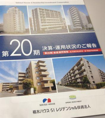 積水ハウス・SIレジデンシャル投資法人 第20期運用報告書