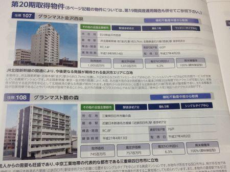 積水ハウス・SIレジデンシャル投資法人 徐々に住宅取得中です