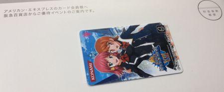 アメックス&阪急百貨店からお手紙