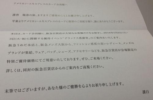 アメックス&阪急百貨店 お手紙の内容