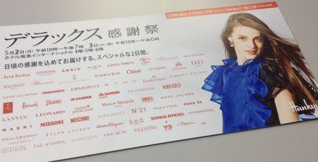 アメックス&阪急百貨店 デラックス感謝祭