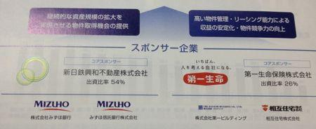 ジャパンエクセレント投資法人 スポンサー紹介