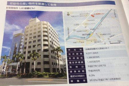 ジャパンエクセレント投資法人 沖縄のオフィスビルを取得