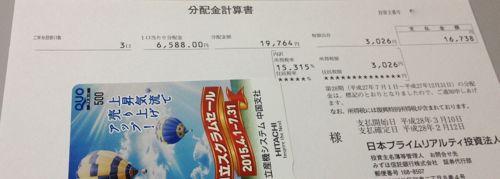 8955 日本プライムリアルティ 分配金