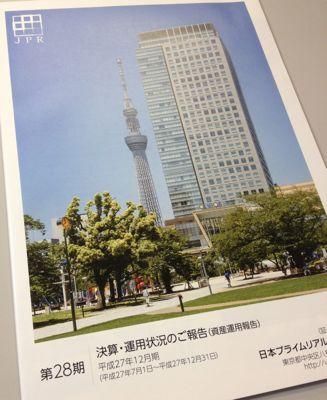 日本プライムリアルティ 第28期資産運用報告書