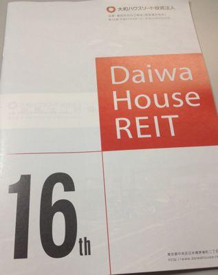 大和ハウスリート投資法人 第16期資産運用報告書