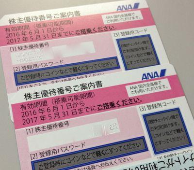 2016年3月権利確定分 ANA株主優待番号ご案内書