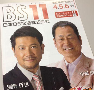 9414 日本BS放送 番組ガイド