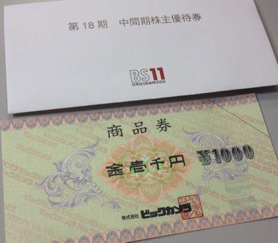 日本BS放送 2016年2月権利確定分 株主優待券