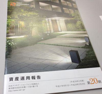 日本アコモデーションファンド投資法人 資産運用報告書