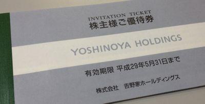 吉野家HD 2016年2月権利確定分の株主優待券