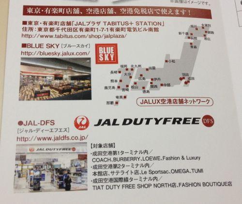JALUXの優待券 空港の売店などで利用できます