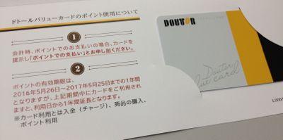 ドトール・日レスHD ドトールバリューカード