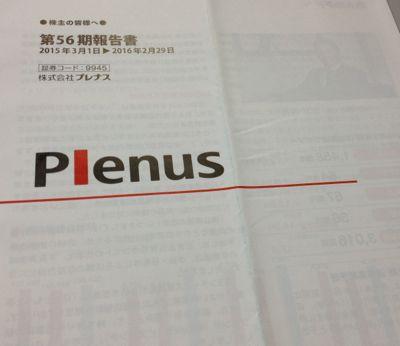 プレナス 第56期報告書