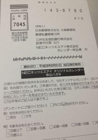 NECネッツエスアイ カレンダー申込ハガキ