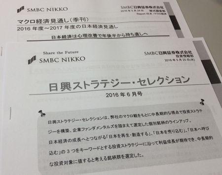 SMBC日興証券 最新の各種投資情報