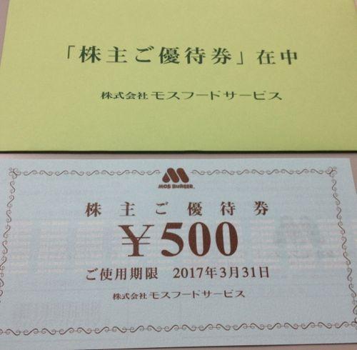 モスフードサービス 株主優待券