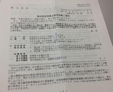 ホットマン 定時株主総会招集通知
