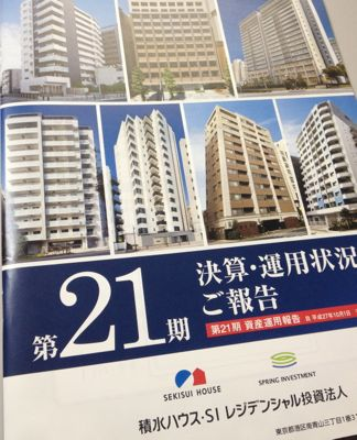 8973 積水ハウスSI投資法人 資産運用報告書