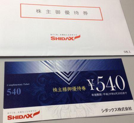 4837 シダックス 2016年3月権利確定分株主優待