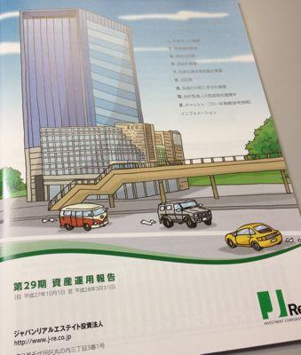 8952 資産運用報告書