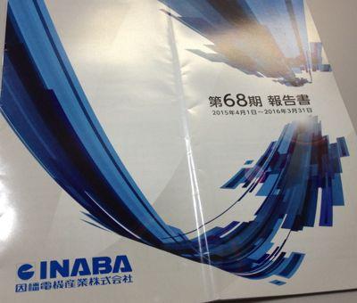 因幡電機産業 第68期報告書