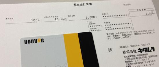 2719 キタムラ 配当金