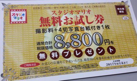 キタムラ スタジオマリオの撮影券