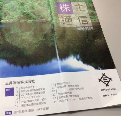 三井物産 株主通信2016年夏号