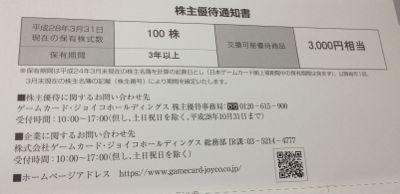 ゲームカード・ジョイコHD 株主優待の案内