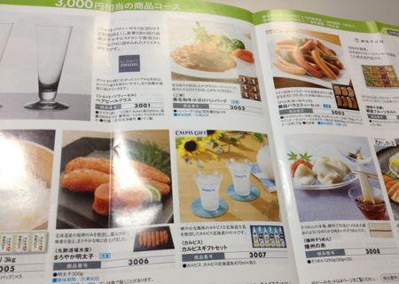 ゲームカード・ジョイコHD 3,000円相当の商品の一例