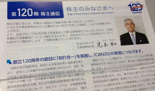 グンゼ 第120期株主通信