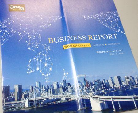 センチュリー21・ジャパン 第33期ビジネスレポート