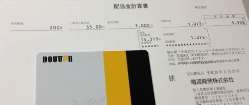 9513 電源開発 配当金
