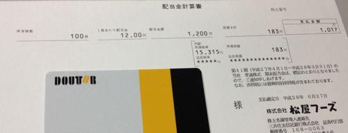 9887 松屋フーズ 配当金