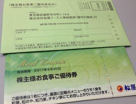 松屋フーズ 2016年3月権利確定分株主優待券