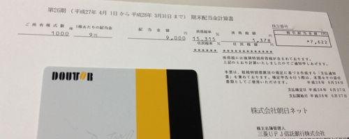 3834 朝日ネット 配当金